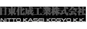 日東化成工業株式会社